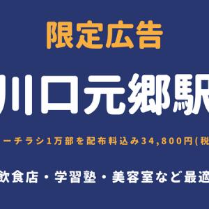 川口元郷駅限定!広告チラシを1万部印刷、配布して34,800円!飲食店、学習塾、美容室に最適