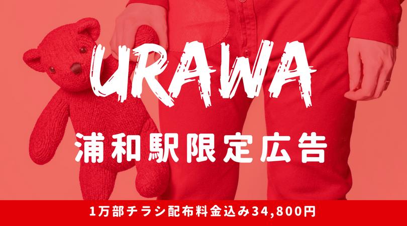 浦和駅限定!広告チラシを1万部印刷、配布して34,800円!飲食店、学習塾、美容室に最適
