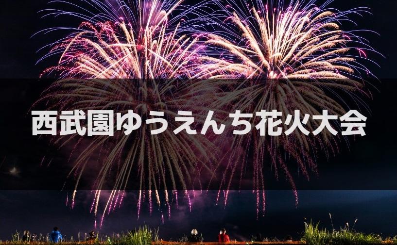 今日 の 花火 大会 埼玉